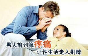 许昌治疗前列腺专科医院